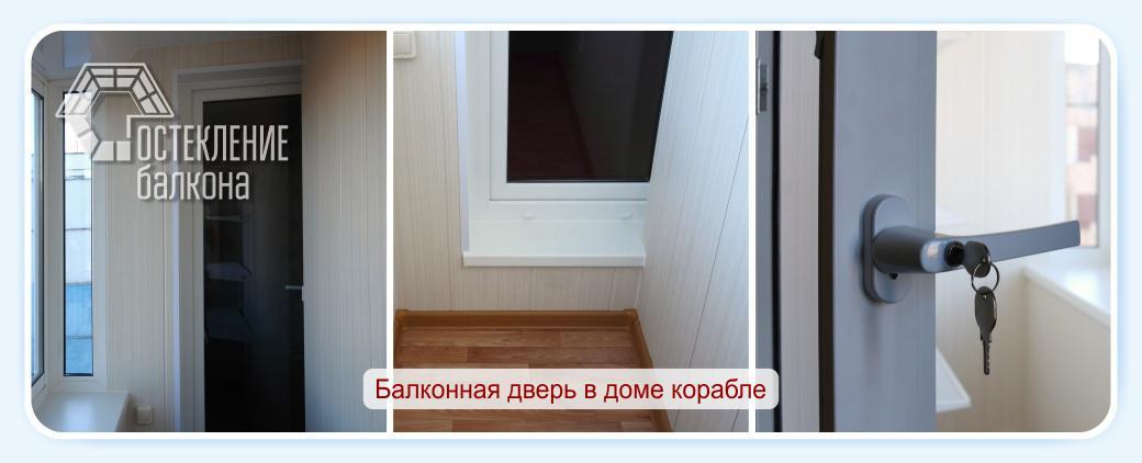 Балконная дверь в доме корабле