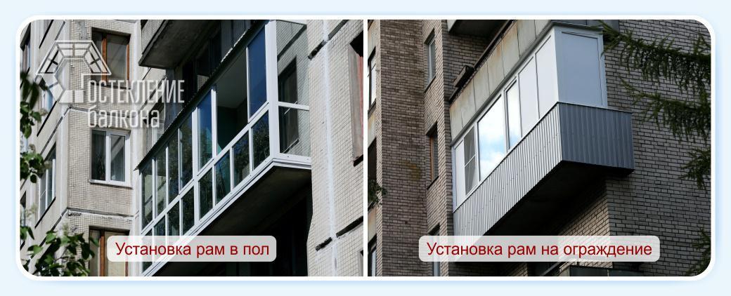 Варианты установки остекления балкона