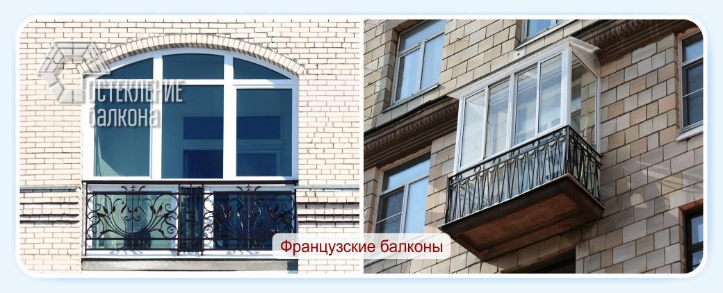 Остекление французского балкона