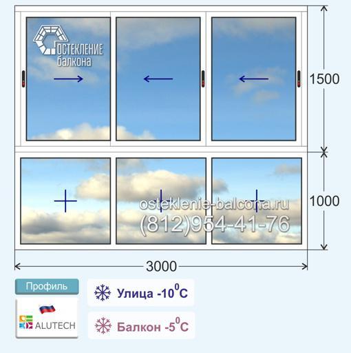 Холодное панорамное остекление лоджии 3м