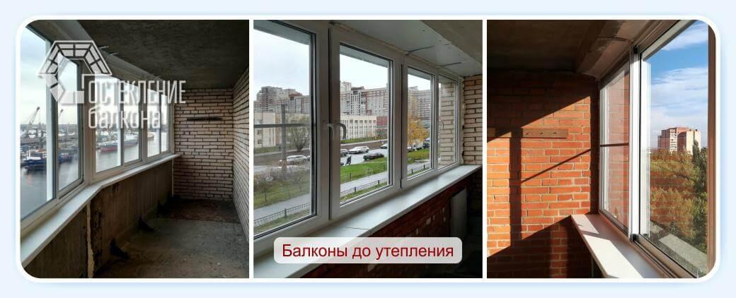 Балконы до утепления