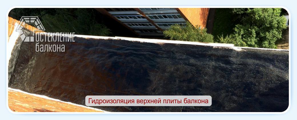 Гидроизоляция верхней плиты балкона