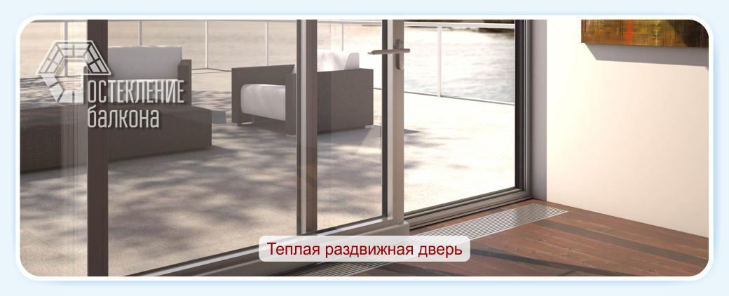 Теплая раздвижная дверь