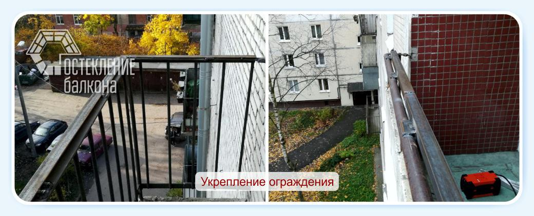 Укрепление ограждения балкона