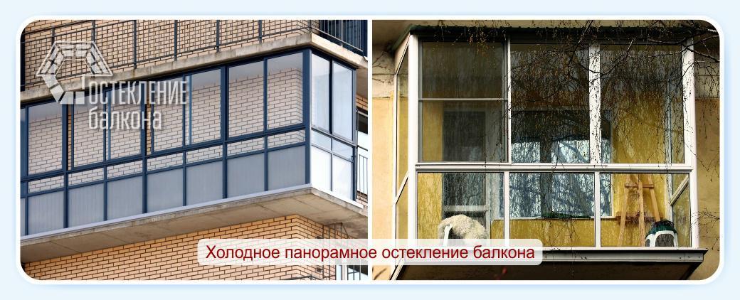Холодное панорамное остекление балкона