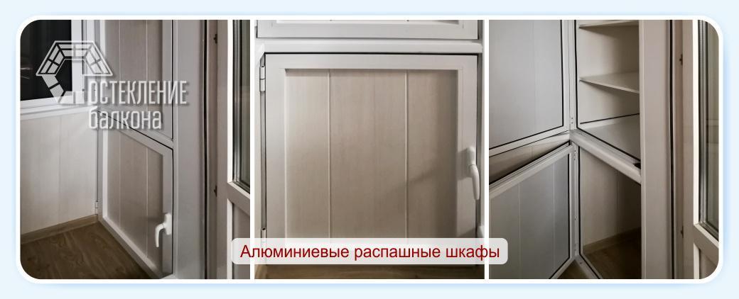 Алюминиевые распашные шкафы