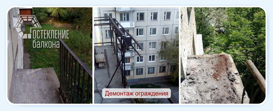 Демонтаж ограждения балкона