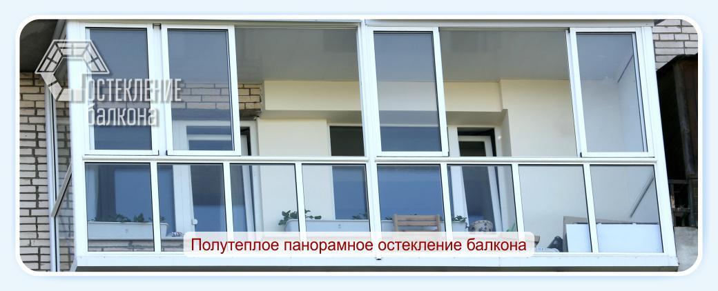 Полутеплое панорамное остекление балкона