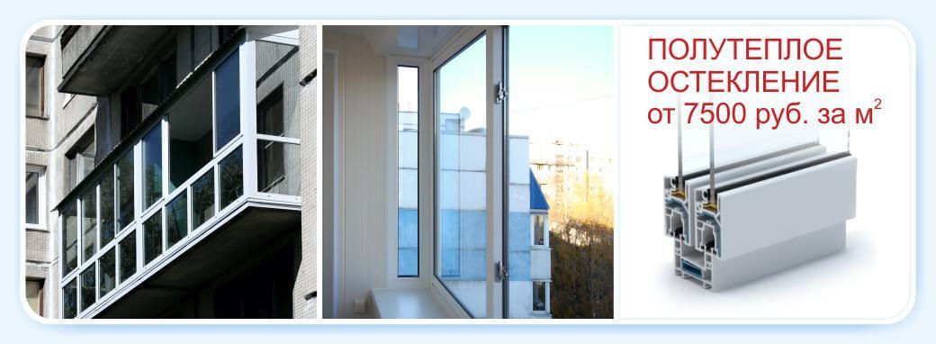 Цены на остекление балконов и лоджий.
