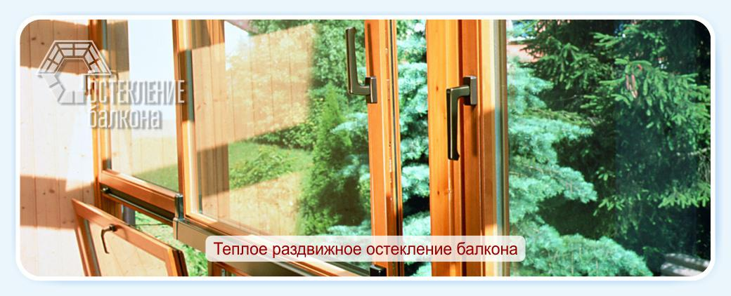 Теплое раздвижное остекление балкона