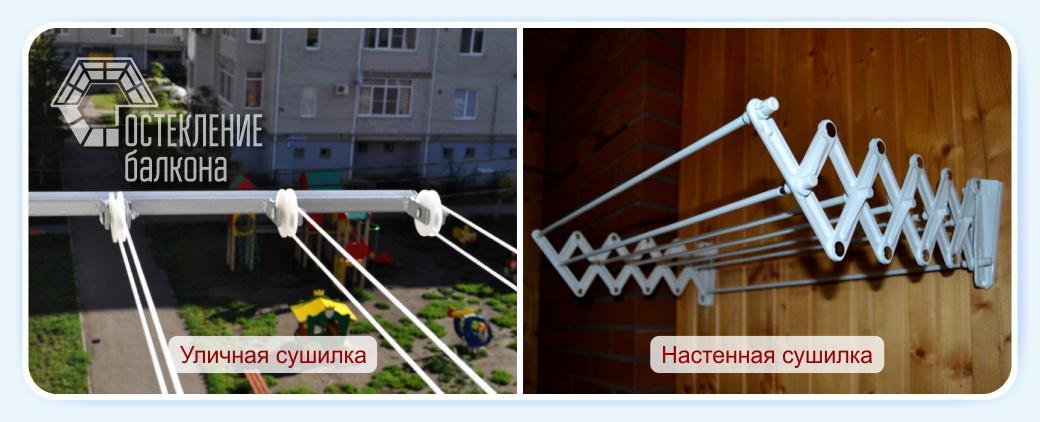 Уличная и настенная сушилки на балкон