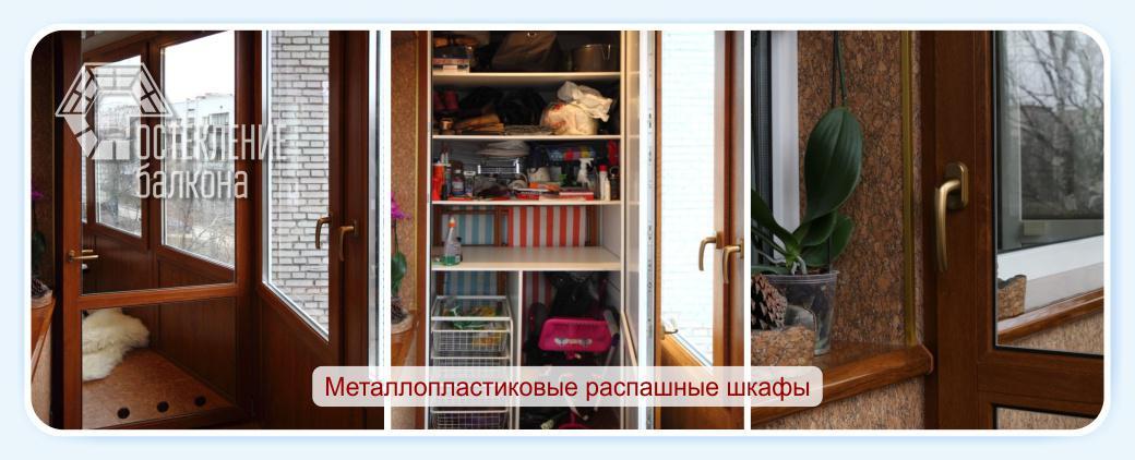 Металлопластиковые распашные шкафы
