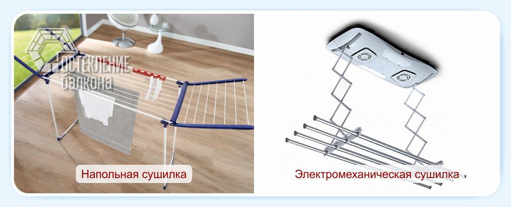 Напольная и электромеханическая сушилки