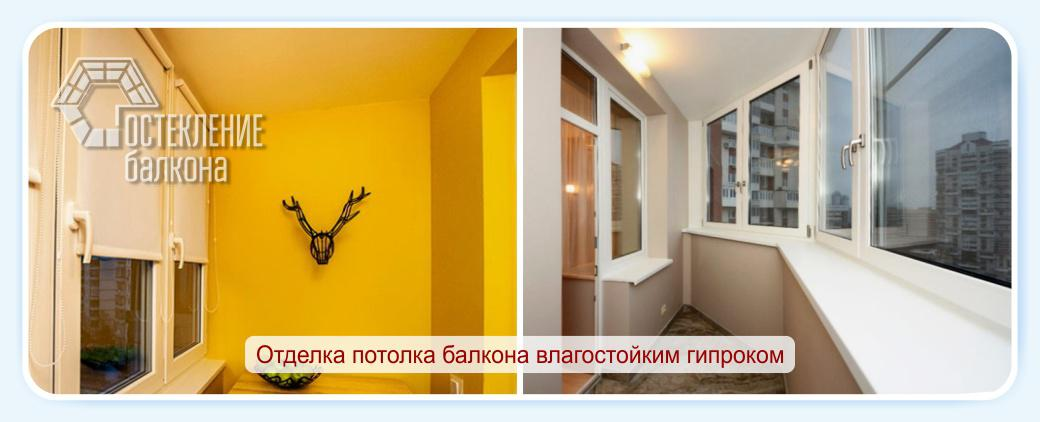 Отделка потолка балкона гипроком