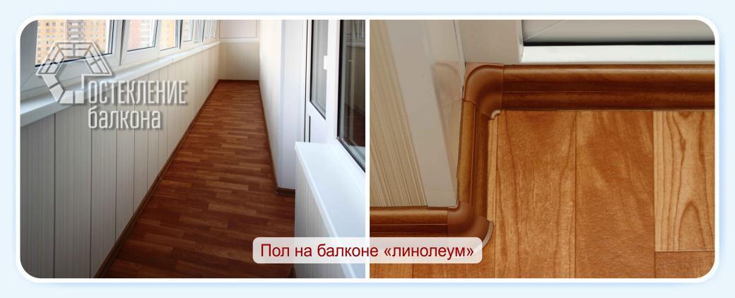 Пол на балконе линолеум