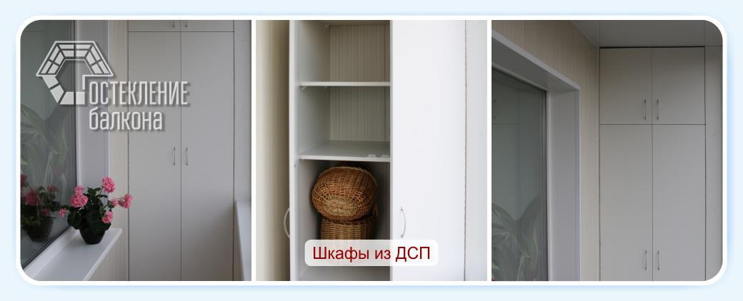 Шкафы из ДСП