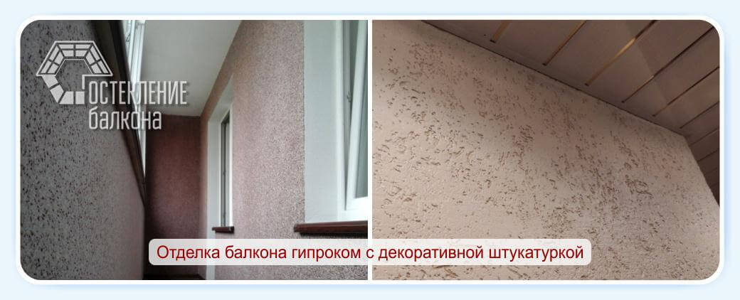 Отделка балкона гипроком с декоративной штукатуркой