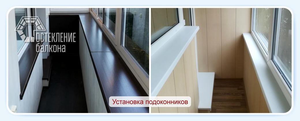 Установка подоконника под остекление балкона