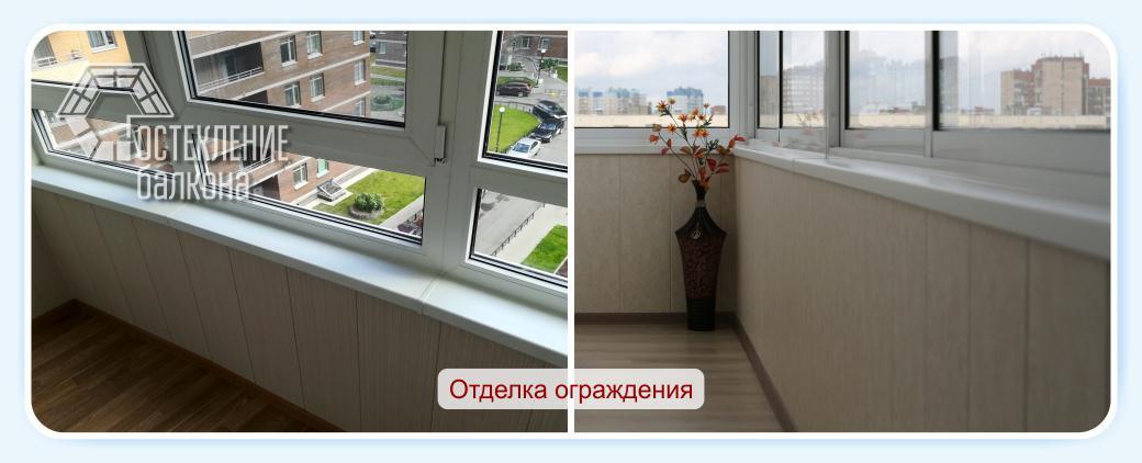 Внутренняя отделка ограждения балкона