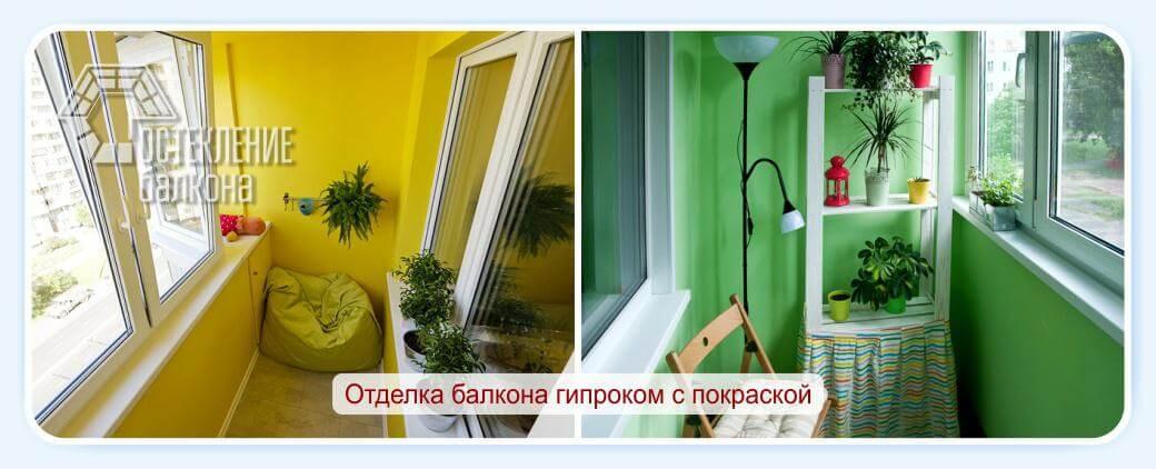 Отделка балкона гипроком с покраской