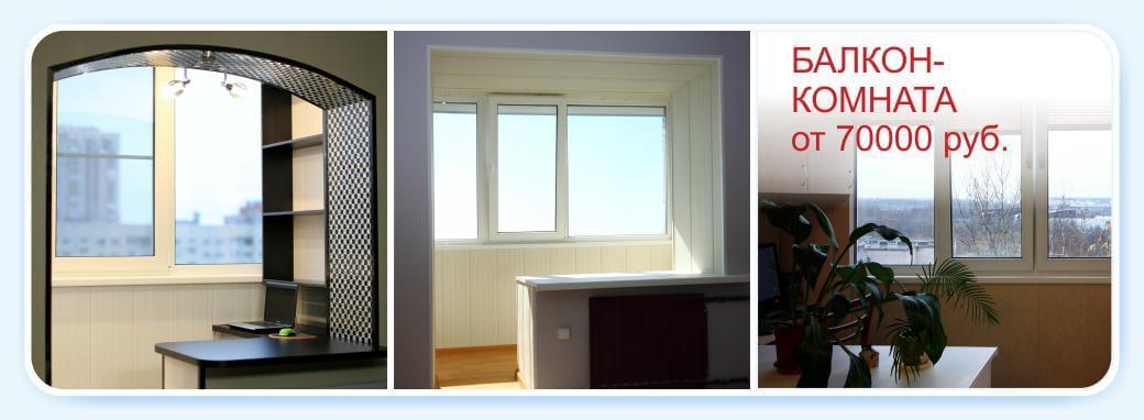 Стоимость объединения балкона с комнатой
